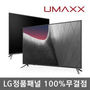 139cm(55) UHD55L UHDTV 100%무결점 LG패널 2년AS