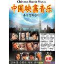 중국 영화 음악 60곡 USB 효도라디오 차량용 mp3 노래