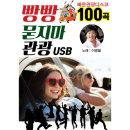 빵빵 묻지마 관광 100곡 USB 효도라디오 차량용 노래