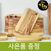 바우하우스 캄포나무도마 사은품증정 할인 58000원~