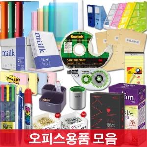 문구사무용품/오피스용품/화일/사무실비품총모음