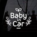 루리앤메리풀잎 Baby in Car 새싹 180 초보 스티커