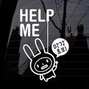 루리앤메리밥풀이의 헬프미 막강초보 83 초보운전