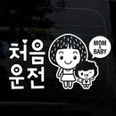 루리앤메리처음운전 Mom  Baby 77 초보운전 스티커