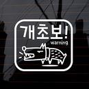 루리앤메리TV 나온 개초보 71 초보운전 스티커