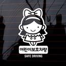 루리앤메리행운소녀 어린이 보호차량 06 초보운전
