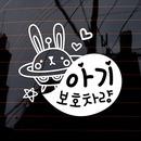 루리앤메리달토끼 아기보호차량 10 초보운전 스티커