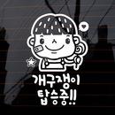 루리앤메리개구쟁이 탑승중 사탕 19 초보운전 스티커