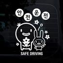 루리앤메리밥풀이의 안전운전 하세요 29 초보운전