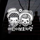 루리앤메리귀여운 어린이 보호차량 40 초보운전