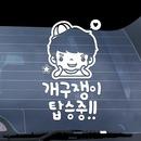 루리앤메리개구쟁이 탑승중 47 초보운전스티커