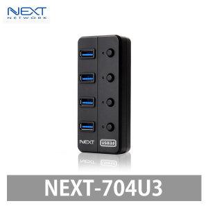 NEXT-704U3 4포트 USB허브 USB3.0/유전원