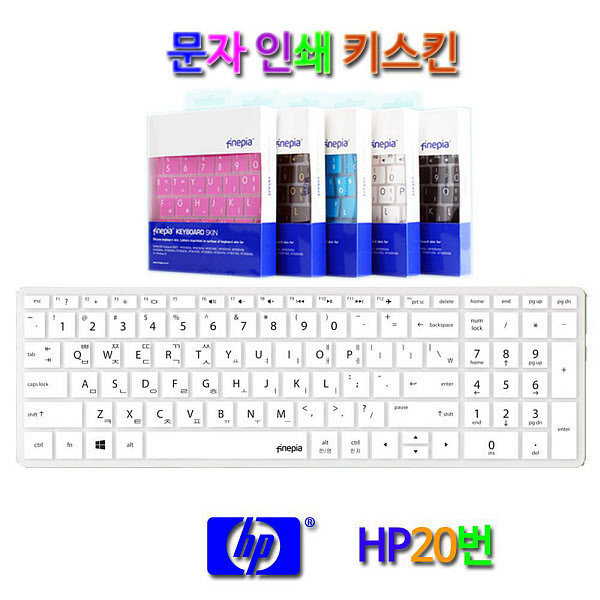 비단고티 자판인쇄키스킨/HP 파빌리온 x360 15-BR077CL용 (1988315)