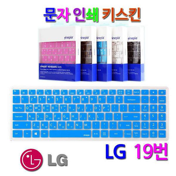 비단고티 자판글씨 인쇄키스킨/LG 울트라PC GT 15U78015UD780 시리즈용 키보