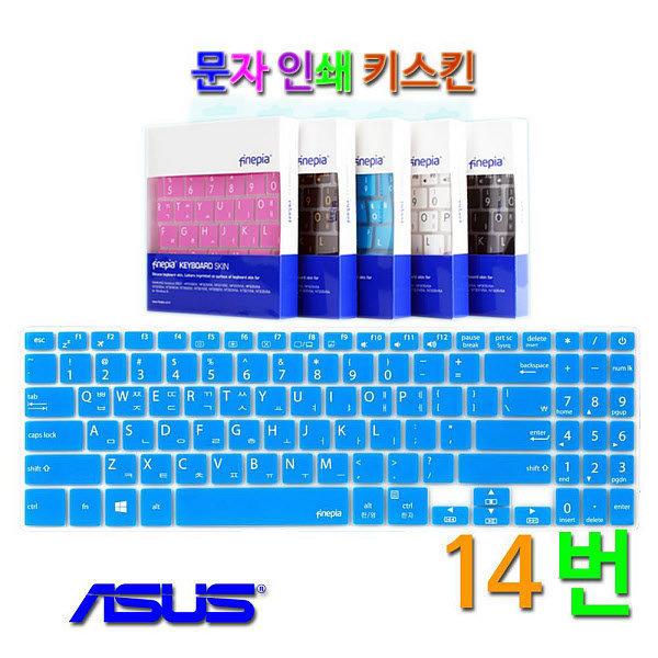 비단고티 문자인쇄키스킨/ASUS X507X507LAX507MAX507UAX507UB 시리
