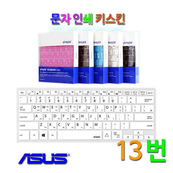 비단고티 문자인쇄키스킨/ASUS 에이수스 비보북 X411UA용 키보드보호필름 (19870