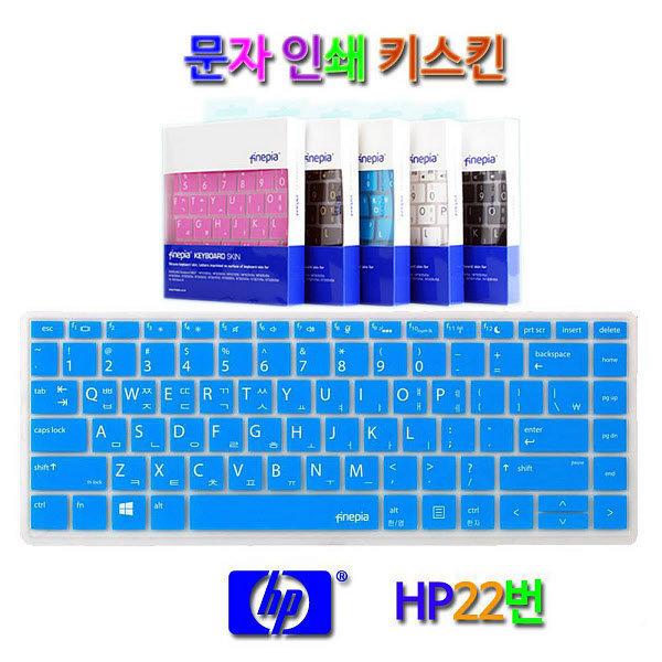 비단고티 문자인쇄 키스킨 HP 프로북 440 G5-2XM49PA2XM52PA용 키스킨 키