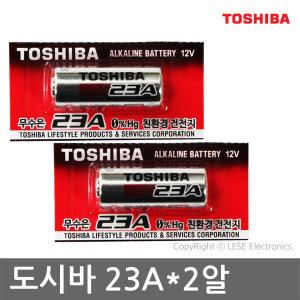 도시바 23A 2알/ 12V건전지/ 알카라인 배터리/Toshiba
