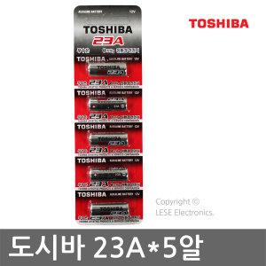 도시바 23A 5알/ 12V 건전지/알카라인 배터리/Toshiba