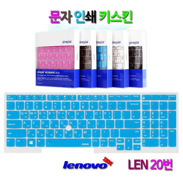 비단고티 레노버 씽크패드 ThinkPad E580 E585 T580시리즈용 문자인쇄키스킨