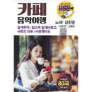 카페 음악여행 80곡 USB 효도라디오 차량 노래 김란영