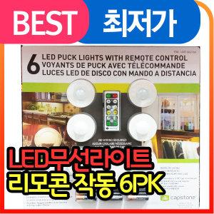LED무선라이트 리모콘 작동 6PK / 퍽라이트