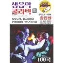 생음악 콜라텍 100곡 SD카드 효도라디오 mp3 노래칩