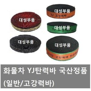 대성부품/YJ 고강력바/탄력바/정품/국산/고급/화물차