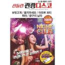 신들린 관광디스코 메들리100곡 SD카드 효도라디오mp3