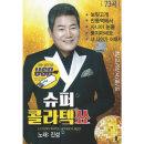 진성 슈퍼 콜라텍쑈 73곡 SD카드 효도라디오 mp3 노래