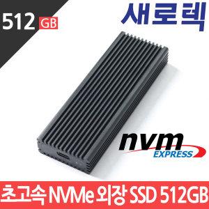 새로텍 FLEX DRIVE F1 NVMe SSD 포터블 외장SSD 512GB