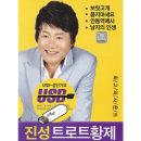 진성 트로트 황제 50곡 SD카드 효도라디오 mp3 노래칩