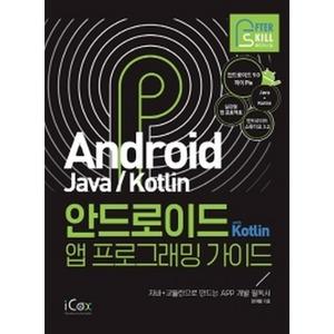 안드로이드 with Kotlin 앱 프로그래밍 가이드 : 안드로이드 9.0 파이  자바+코틀린 APP 개발 필독서