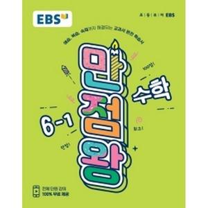EBS 초등 기본서 만점왕 수학 6-1 (2020년) -EBS 초등 기본서 만점왕