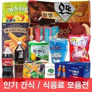 과자음료모음/과자류/사탕/음료/탕비실간식모음