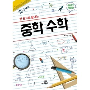 한 권으로 끝내는 중학 수학 (2019 개정판)