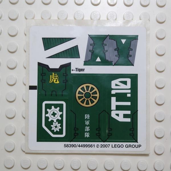 스티커/Sticker for Set 8100 중고