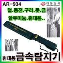 금속탐지기/AR934/공항검색/동전 50mm탐지/진동/소리
