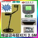 매설금속탐지기/AS924/맨홀탐지기/금속 2.5M/소리/LCD