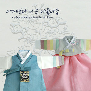 Rimo 국내제작 프리미엄 라인 남아/여아/유아/돌복