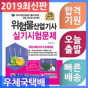 크라운출판사/위험물산업기사 실기시험문제 2019년 4월 발행