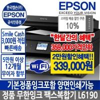 EOPI 엡손복합기 엡손 L6190 무한잉크복합기/프린터