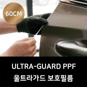 울트라가드PPF 60cm/DIY/차량보호필름
