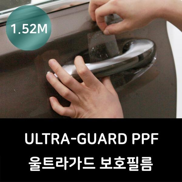 울트라가드PPF 1.52m/DIY/차량보호필름