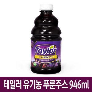 테일러 유기농 푸룬주스 946ml / 식이섬유