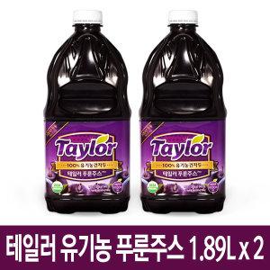 테일러 유기농 푸룬주스 1.89L x 2병 (초특가+무배)