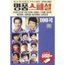 명품 스페셜 100곡 SD카드 효도라디오 mp3 노래칩 진성