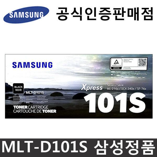 정품토너 MLT-D101S ML2162 2164 2165 2168 SF760P