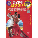 콜라텍 사교댄스 100곡 SD카드 효도라디오 mp3 노래칩