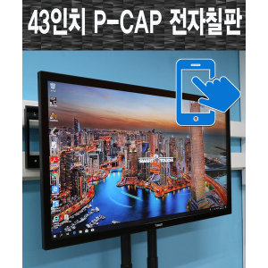 43인치UHD LED전자칠판 정전용량 P-CAP센서/회의/강의